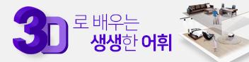 3D로 배우는 생생한 어휘!!