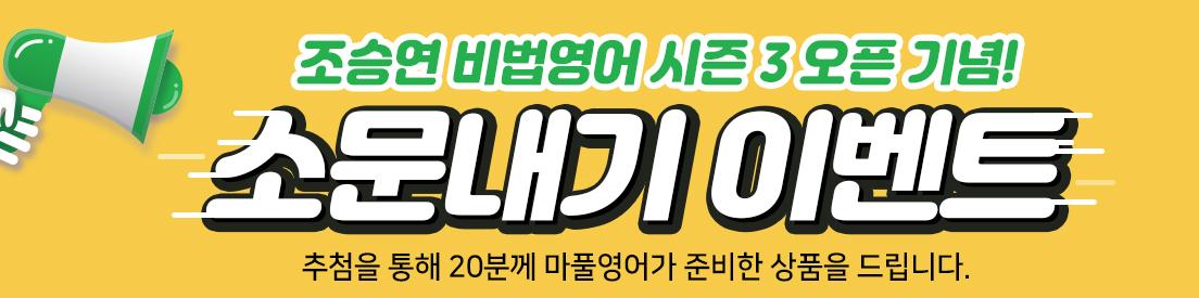조승연 비법영어 시즌3 소문내기 이벤트