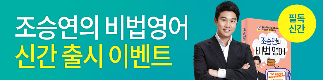 마풀영어 판매율 1위! 조승연의 비법영어 신간 출시